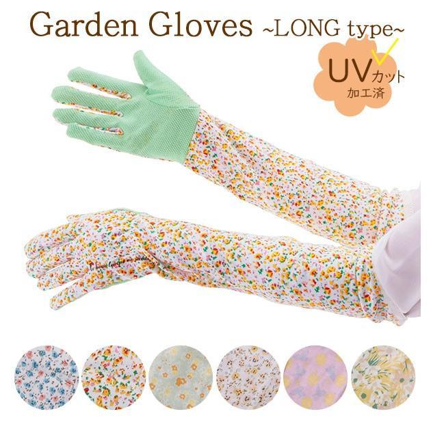 ガーデニング 商店 雑貨 おしゃれ 通販 ガーデニンググローブ グローブ 手袋 ガーデングローブ 日焼け止め かわいい 花柄 アームカバー付き 紫外線対策 人気ブランド ロング