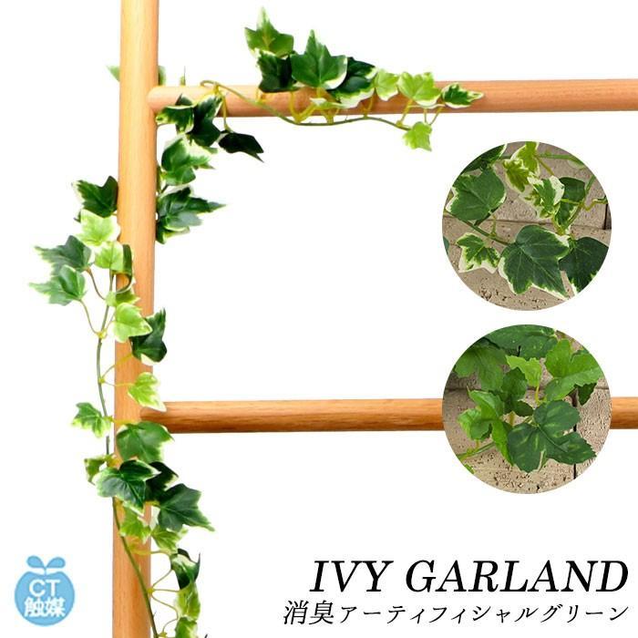 観葉植物 ギフト フェイクグリーン 通販 おしゃれ CT触媒 消臭アーティフィシャルグリーン インテリアグリーン GARLAND IVY 上等 インテリア アイビーガーランド
