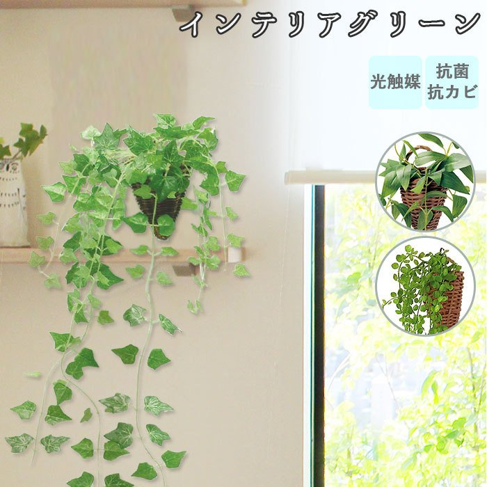 光触媒 観葉植物 贈答品 通販 フェイクグリーン おしゃれ 壁掛け フェイク おすすめ 造花 吊り下げ 抗菌 防カビ ハンギング アイビー 消臭 クレマチス フック 壁