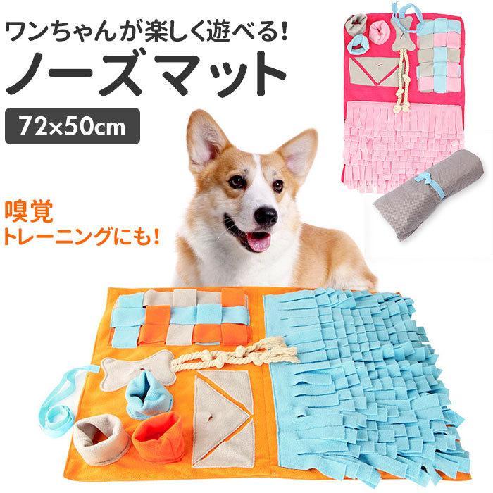 犬 おもちゃ ノーズワーク 通販 特売 知育玩具 知育おもちゃ いぬ プレイマット トレーニングマット 出色 運動不足 運動器具 ストレス解消 ノーズマット 嗅覚訓練