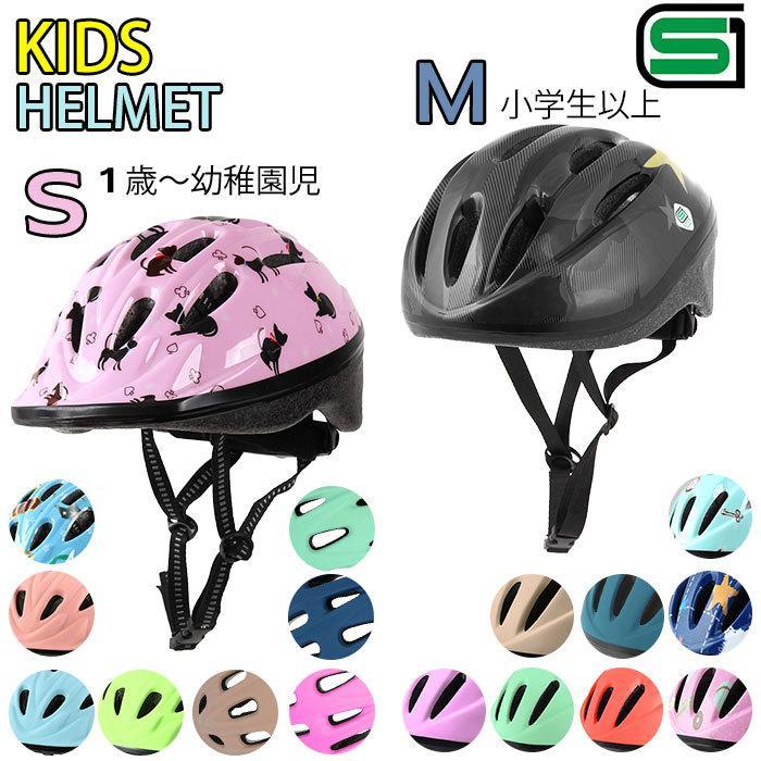 ヘルメット 自転車 子供 通販 キッズ 《週末限定タイムセール》 ジュニア 自転車用ヘルメット 製品安全基準合格品 自転車用SG規格 小学生 かわいい 自転車用 子供用 おしゃれ セール 登場から人気沸騰