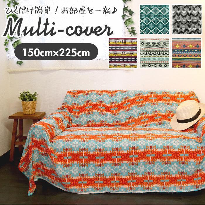 マルチカバー おしゃれ 通販 ソファー ベッド 長方形 225 x 150 リビング こたつ かけるだけ 寝室 ソファーカバー 期間限定送料無料 コットン cm 贈物 テーブルクロス