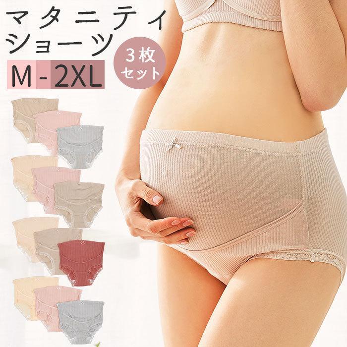 マタニティ ショーツ 通販 3枚セット 下着 ショップ セット 妊婦 パンツ 公式 ハイライズ かわいい 産前産後 レース リブ インナー らくちん レディース おしゃれ
