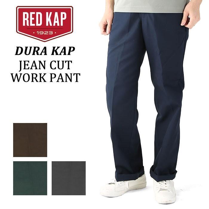 RED KAP ワークパンツ 通販 メンズ ブランド 爆売りセール開催中 レッドキャップ PT50 DURA JEAN 無地 ジーンカット CUT おしゃれ PANT カジュアル 人気海外一番 作業着 シンプル WORK