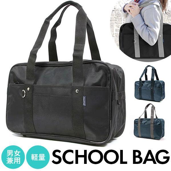 至上 スクールバッグ 女子 蔵 男子 ショルダー ナイロン 多機能 手提げバッグ 学生 学生カバン 通学 高校生 中学生 大容量