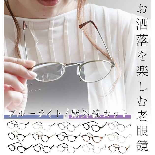 老眼鏡 おしゃれ 女性用 40代 通販 ブルーライトカット 男性用 紫外線カット 購入 老眼鏡に見えない レディース UVカット リーディンググラス 50代 メンズ 正規品スーパーSALE×店内全品キャンペーン