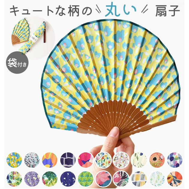 扇子 レディース おしゃれ Natti ナッティ かわいい 扇 布 せんす 軽い 軽量 本店 ストラップ付き 暑さ対策 大特価 収納袋 センス シェル型 コンパクト
