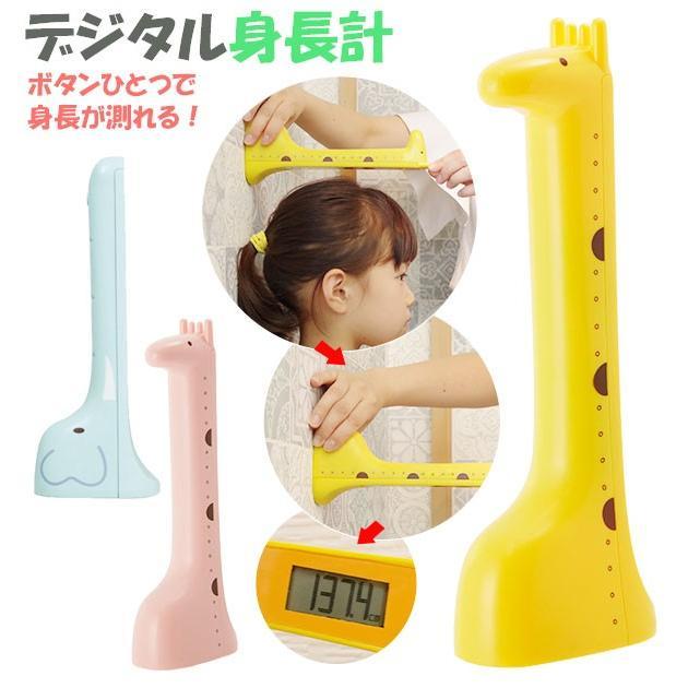 デジタル身長計 2020 新作 身長ワカール 通販 こども 子ども 子供 キッズ 園児 幼児 人気 キリン 身長が測れる 3秒 イエロー 身長測定器 きりん 黄色 ピンク