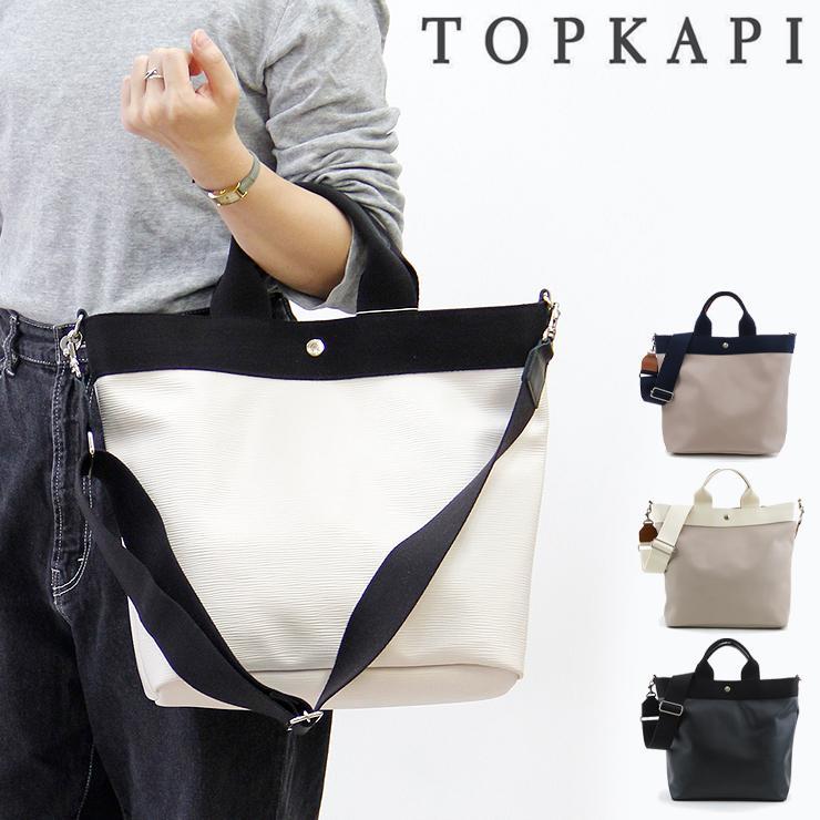 トプカピ バッグ トートバッグ TOPKAPI 2way リプル a4 横入れ 日本製 ...