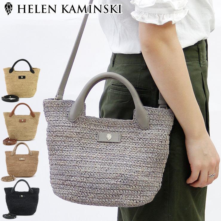 2021年春夏 ヘレンカミンスキー バッグ HELEN KAMINSKI かごバッグ cassia mini ラフィア 2way 斜めがけ レディース ナチュラル bag-danjo