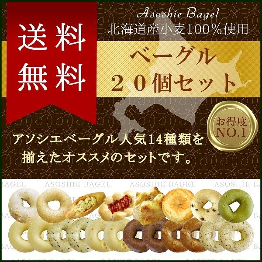 ベーグル 送料無料 同梱OK!! お取り寄せ ベーグル20個セット 冷凍 北海道産小麦100%|bagel-asoshie