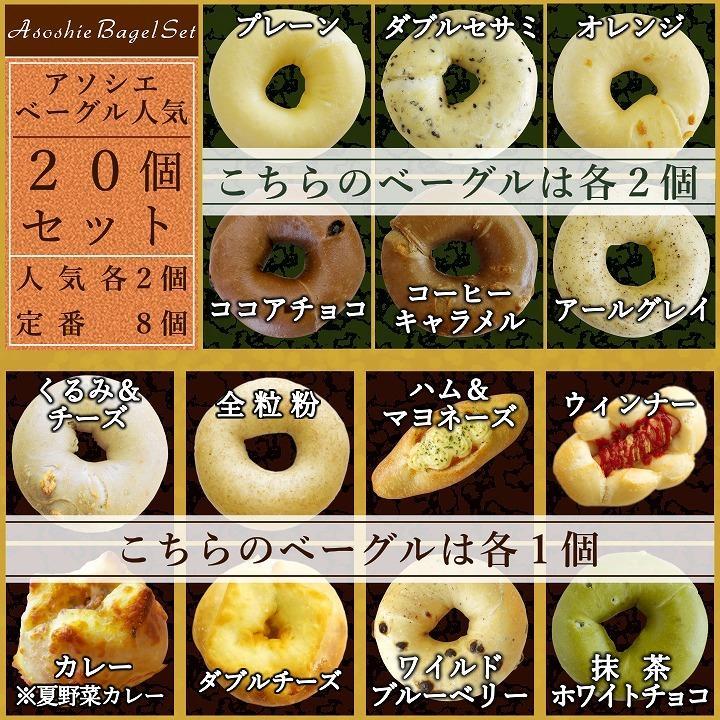 ベーグル 送料無料 同梱OK!! お取り寄せ ベーグル20個セット 冷凍 北海道産小麦100%|bagel-asoshie|02