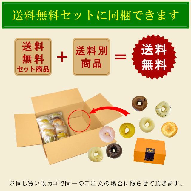 ベーグル 送料無料 同梱OK!! お取り寄せ ベーグル20個セット 冷凍 北海道産小麦100%|bagel-asoshie|03