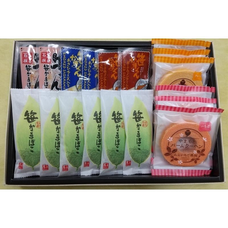 笹ばぁむ ふるさと玉手箱 馬上かまぼこ店 かまぼこセット クール冷蔵|bajokamaboko