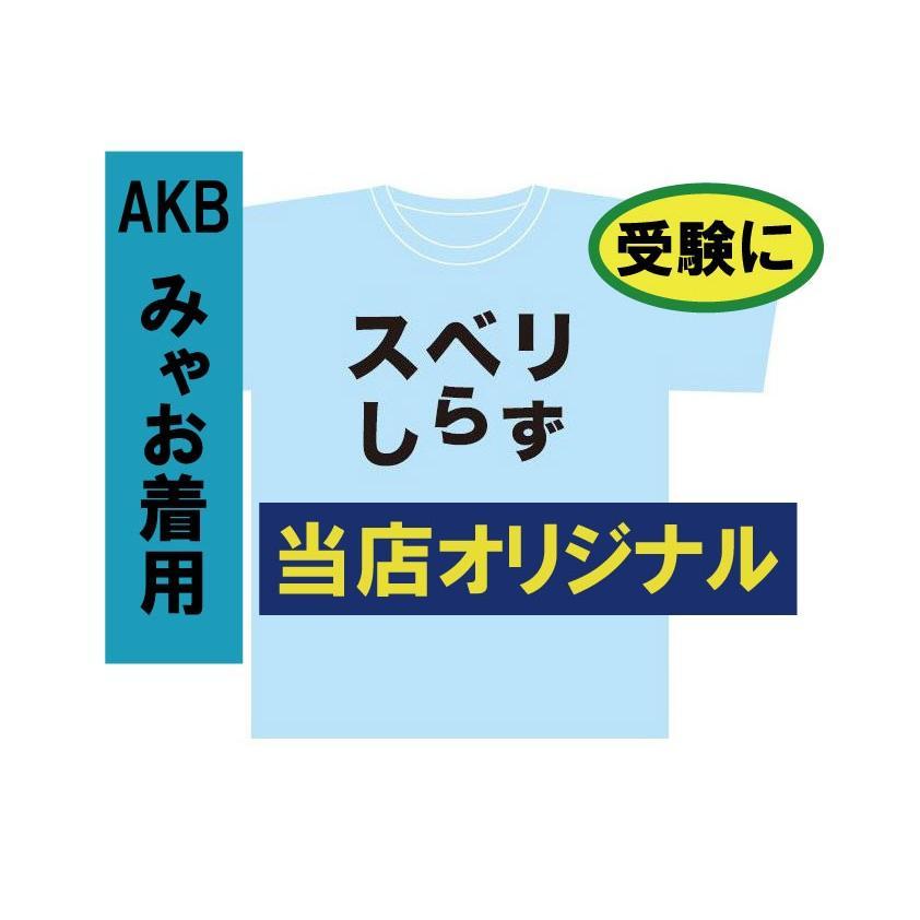 バカT  スベリしらず   すべりしらず  AKB着用? みゃお 合格祈願 パロディ Tシャツ baka-t-com