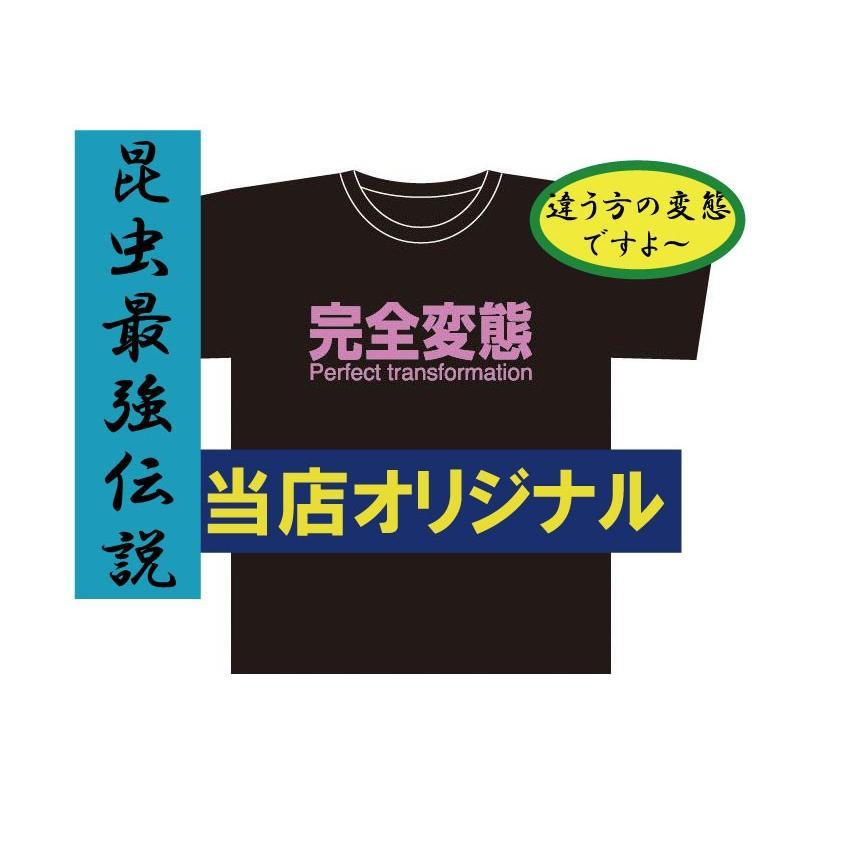 バカT 完全変態  昆虫 パロディ Tシャツ バカT|baka-t-com