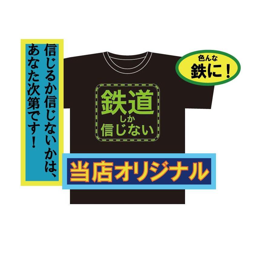鉄道しか信じない! JR ばかT バカT トレイン 新幹線  鉄人|baka-t-com