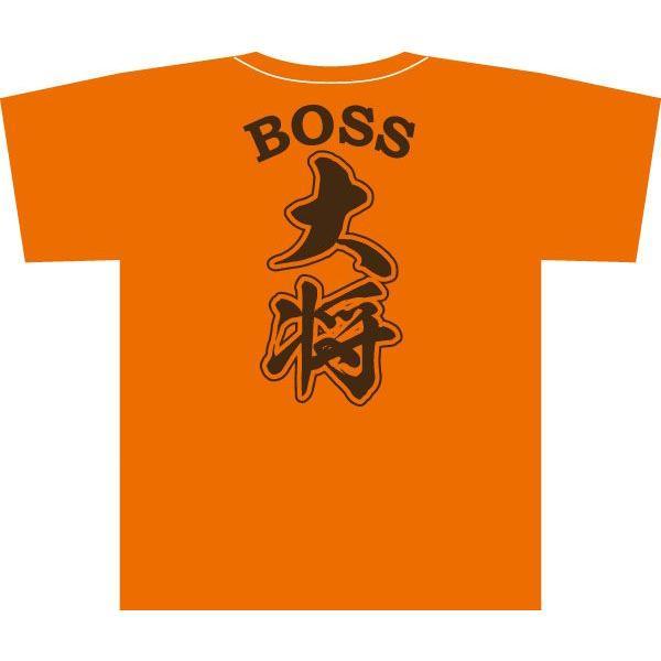 お前の物は俺の物 俺の物も俺の物 ばかT バカT 大将 ボス パロディ Tシャツ baka-t-com 02