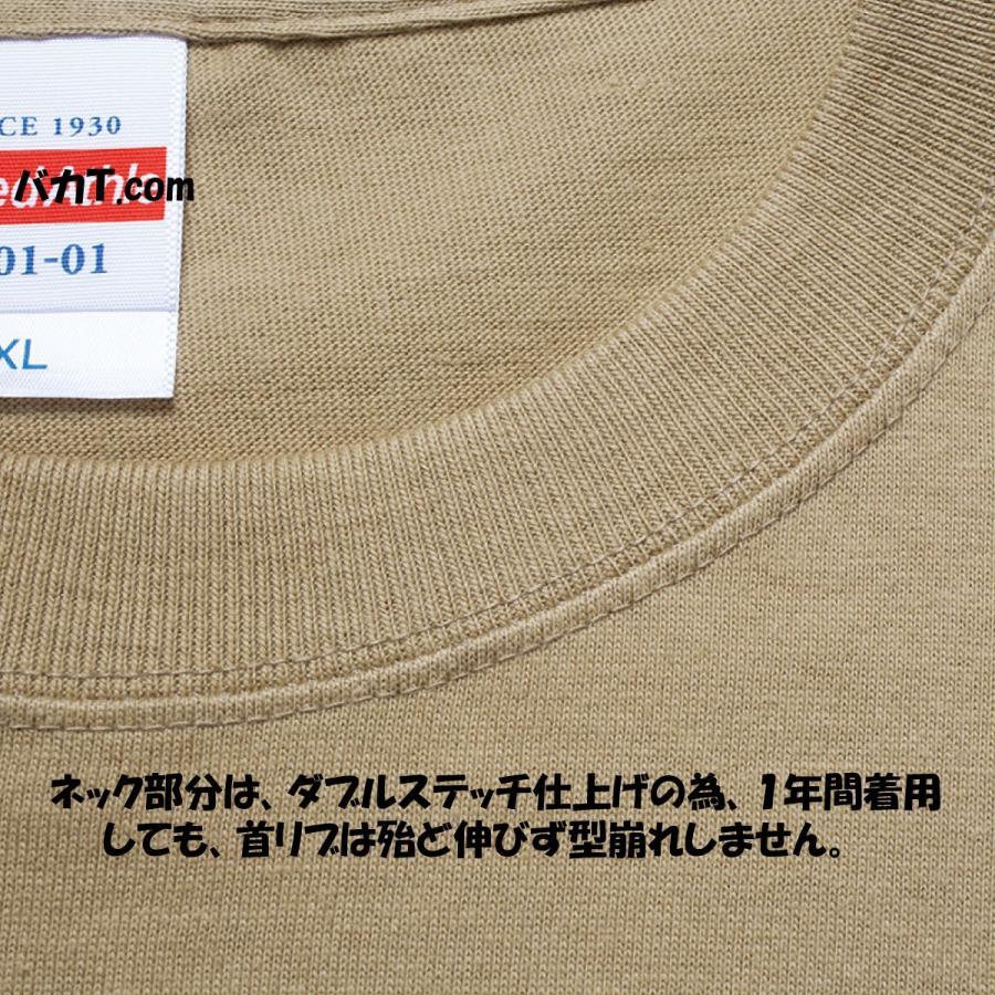 お前の物は俺の物 俺の物も俺の物 ばかT バカT 大将 ボス パロディ Tシャツ baka-t-com 03