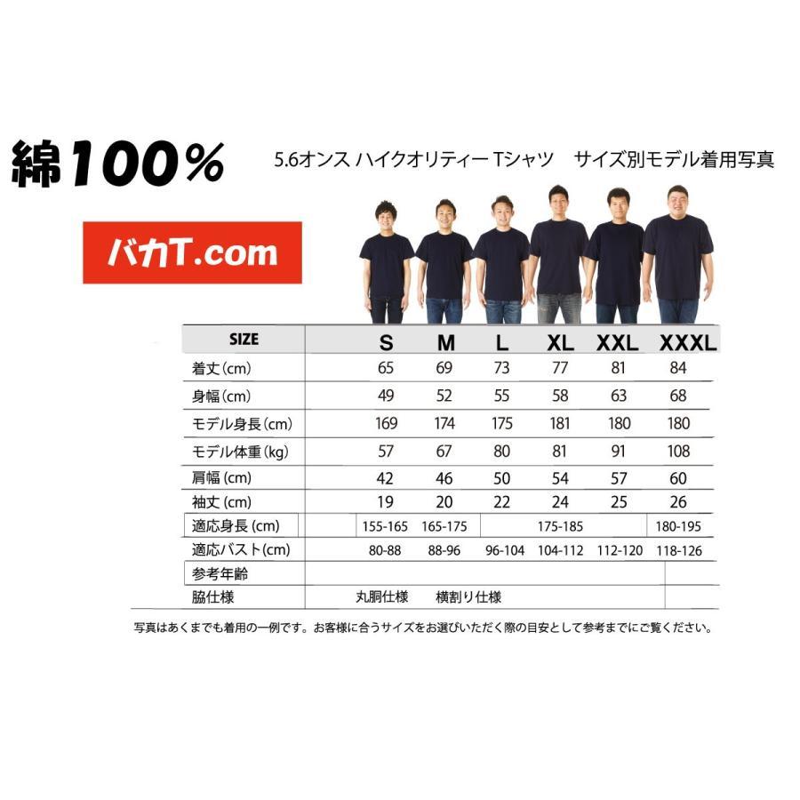 お前の物は俺の物 俺の物も俺の物 ばかT バカT 大将 ボス パロディ Tシャツ baka-t-com 05