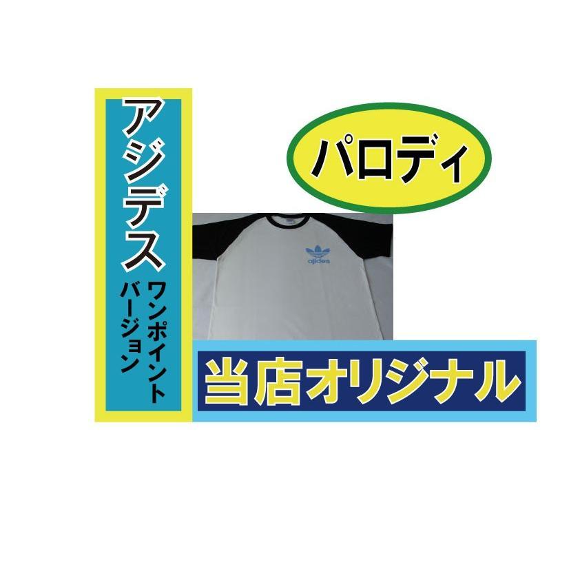 アジデス ワンポイントバージョン パロディ  当店オリジナル 当店は卸を一切しておりません!偽物に注意!|baka-t-com
