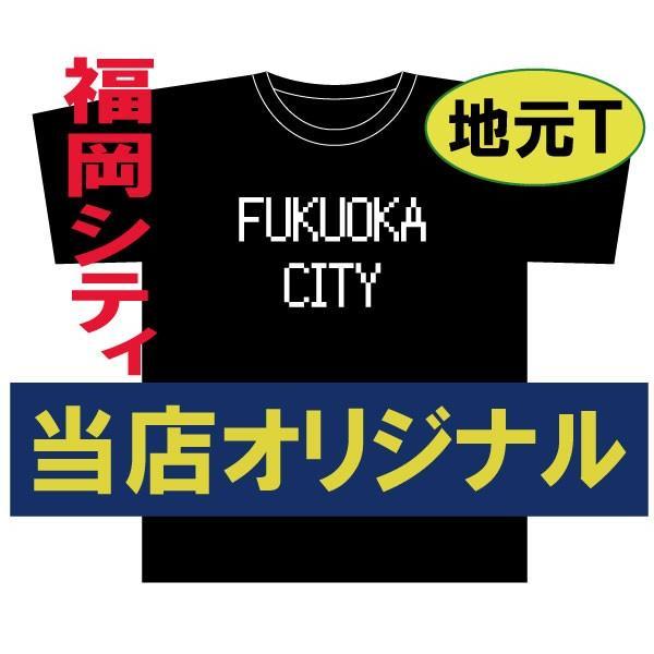 福岡シティ 地元Tシャツ 当店オリジナル 福岡おみやげTシャツ 博多シティ 福岡Tシャツ|baka-t-com