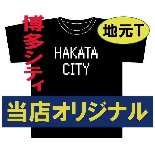 博多シティ Tシャツ 博多おみやげTシャツ 当店オリジナル 博多Tシャツ 福岡Tシャツ baka-t-com