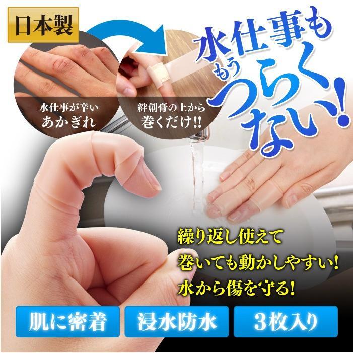 ピタッと巻けるシリコーンテーピング 3枚入 シリコン 賜物 テーピング 指 お買得 手 水仕事 防ぐ 傷 水 絆創膏