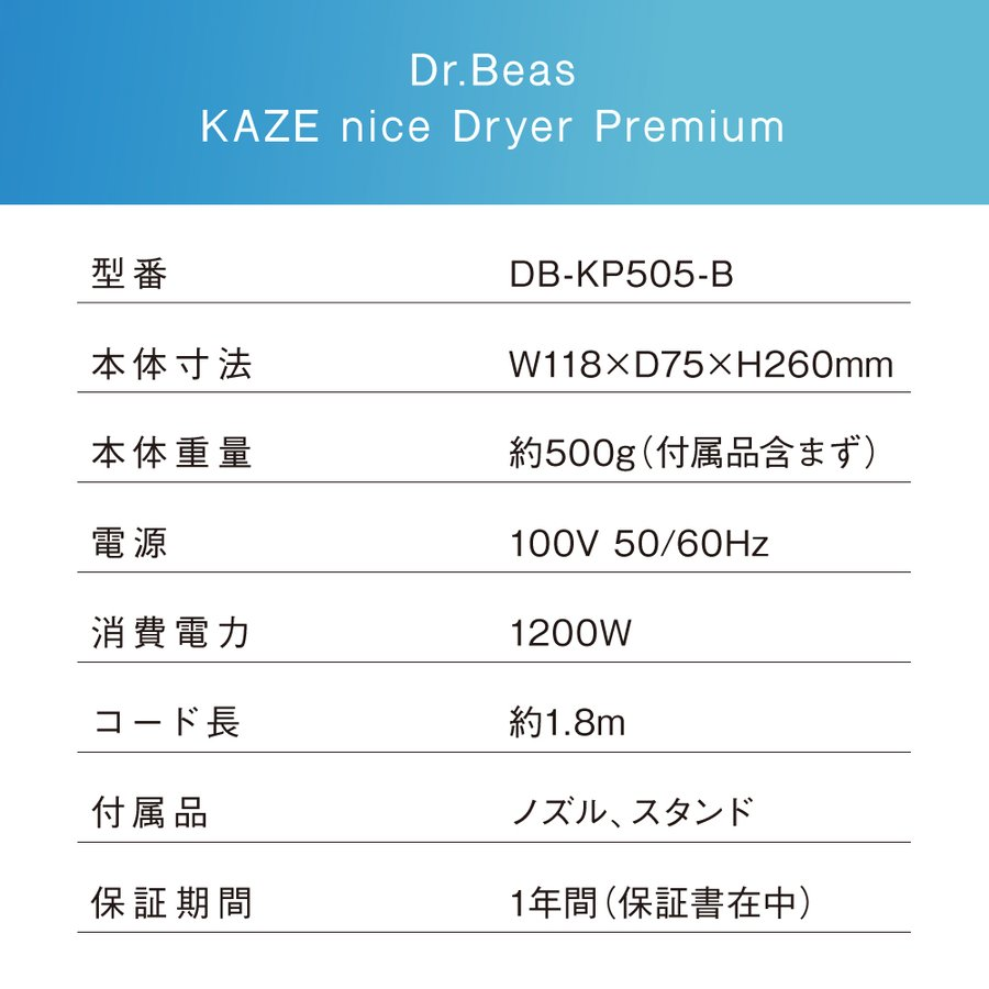 KAZE nice Dryer Premium Dr.Beau ドライヤー ナノケア  速乾 ドライヤースタンド付き|bakaure-onlineshop|13