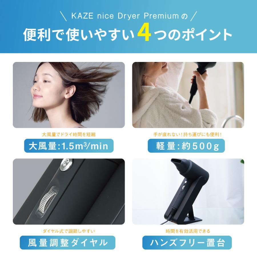 KAZE nice Dryer Premium Dr.Beau ドライヤー ナノケア  速乾 ドライヤースタンド付き|bakaure-onlineshop|04