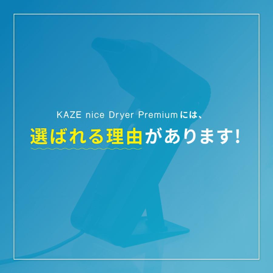 KAZE nice Dryer Premium Dr.Beau ドライヤー ナノケア  速乾 ドライヤースタンド付き|bakaure-onlineshop|05