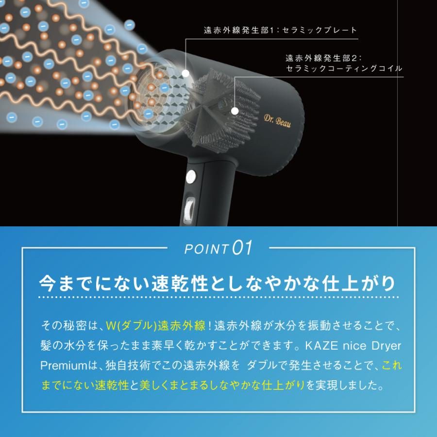 KAZE nice Dryer Premium Dr.Beau ドライヤー ナノケア  速乾 ドライヤースタンド付き|bakaure-onlineshop|06
