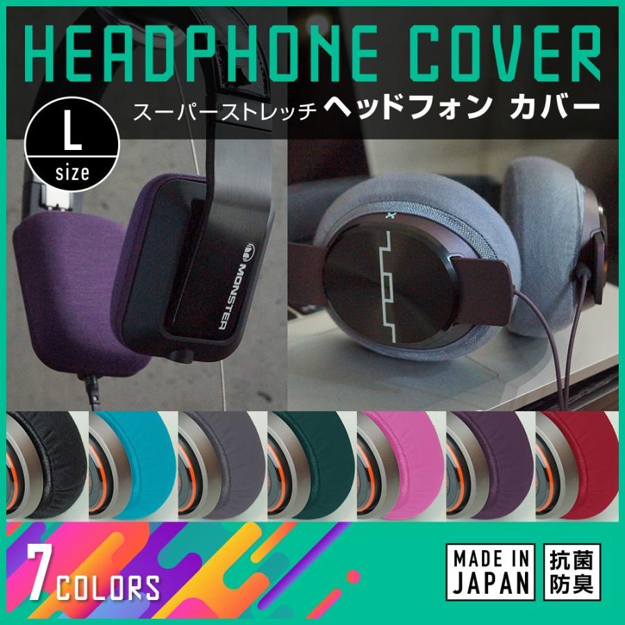 ミミマモ ヘッドホンカバー 日本製  Lサイズ 7色 mimimamo イヤーパッド ヘッドホン|bakaure-onlineshop