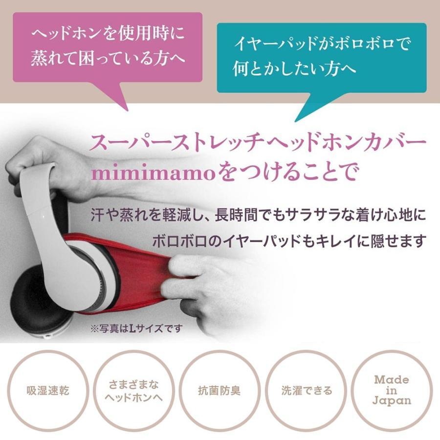 ミミマモ ヘッドホンカバー 日本製  Lサイズ 7色 mimimamo イヤーパッド ヘッドホン|bakaure-onlineshop|02
