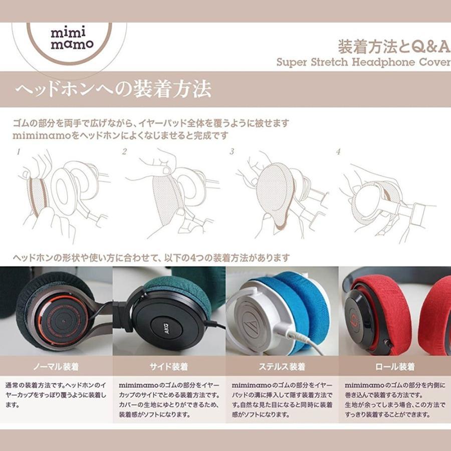 ミミマモ ヘッドホンカバー 日本製  Lサイズ 7色 mimimamo イヤーパッド ヘッドホン|bakaure-onlineshop|11