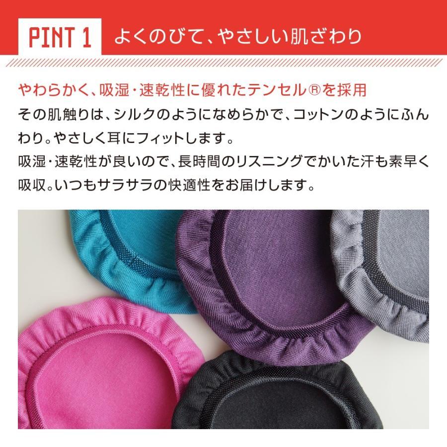ミミマモ ヘッドホンカバー 日本製  Lサイズ 7色 mimimamo イヤーパッド ヘッドホン|bakaure-onlineshop|03