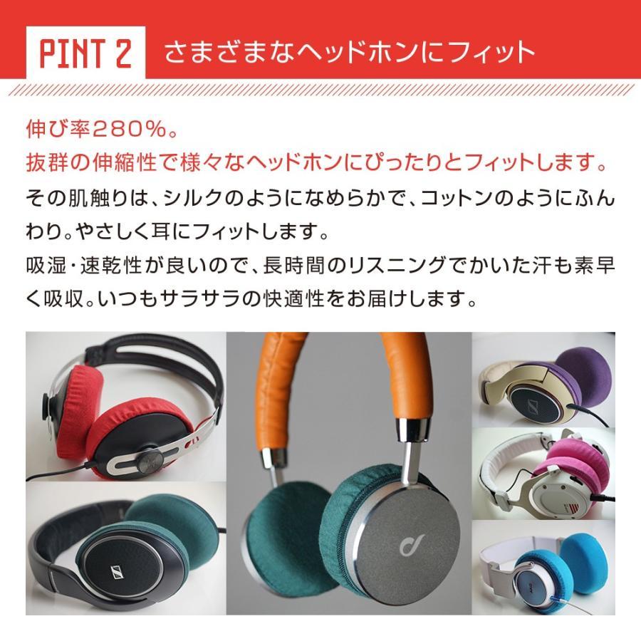 ミミマモ ヘッドホンカバー 日本製  Lサイズ 7色 mimimamo イヤーパッド ヘッドホン|bakaure-onlineshop|04