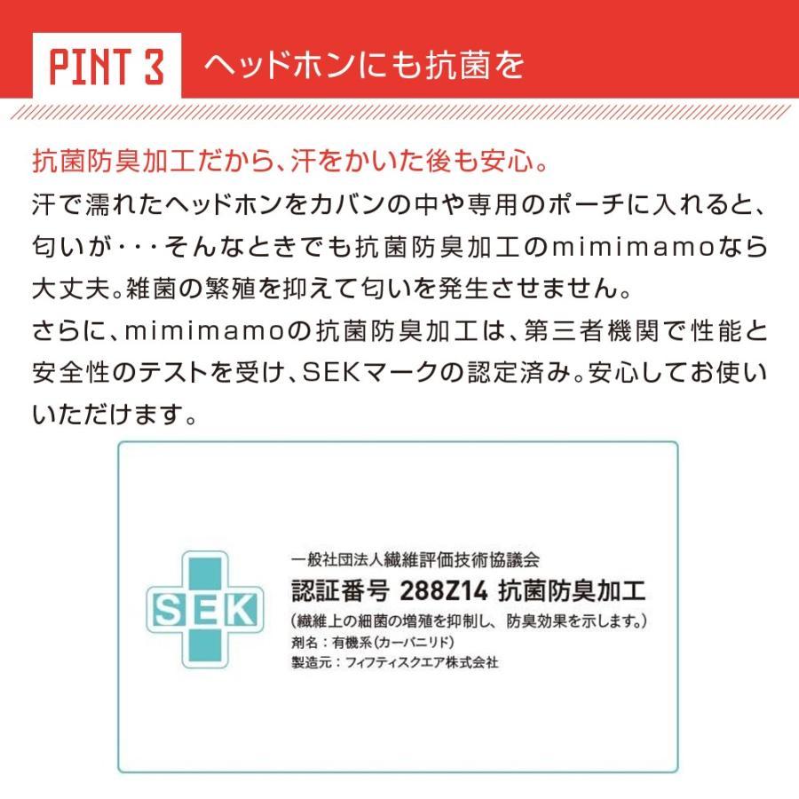 ミミマモ ヘッドホンカバー 日本製  Lサイズ 7色 mimimamo イヤーパッド ヘッドホン|bakaure-onlineshop|05