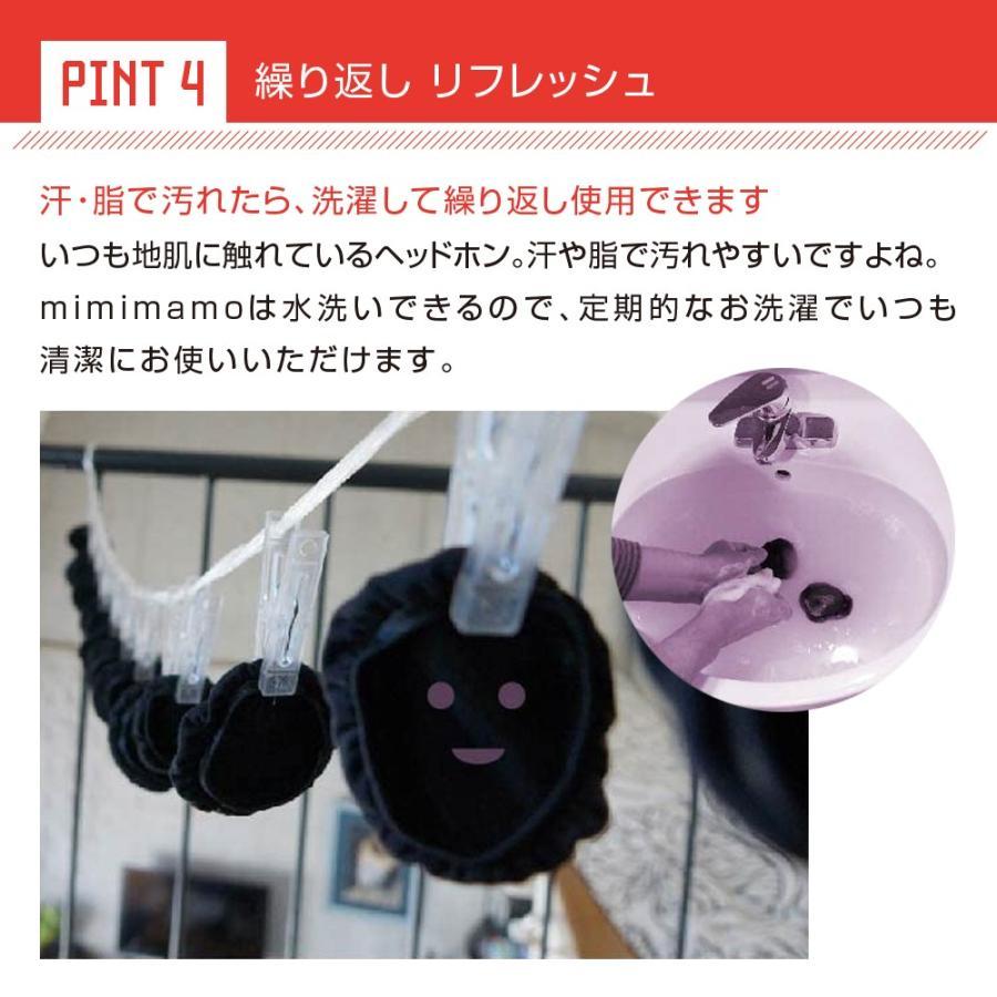 ミミマモ ヘッドホンカバー 日本製  Lサイズ 7色 mimimamo イヤーパッド ヘッドホン|bakaure-onlineshop|06
