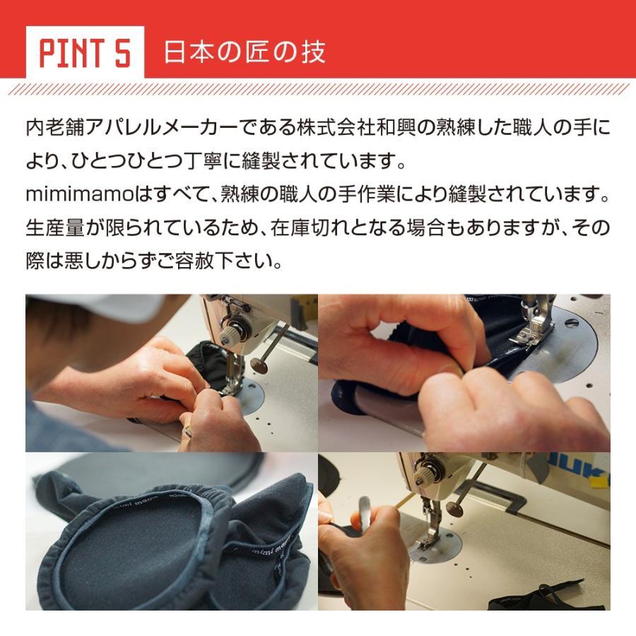 ミミマモ ヘッドホンカバー 日本製  Lサイズ 7色 mimimamo イヤーパッド ヘッドホン|bakaure-onlineshop|07