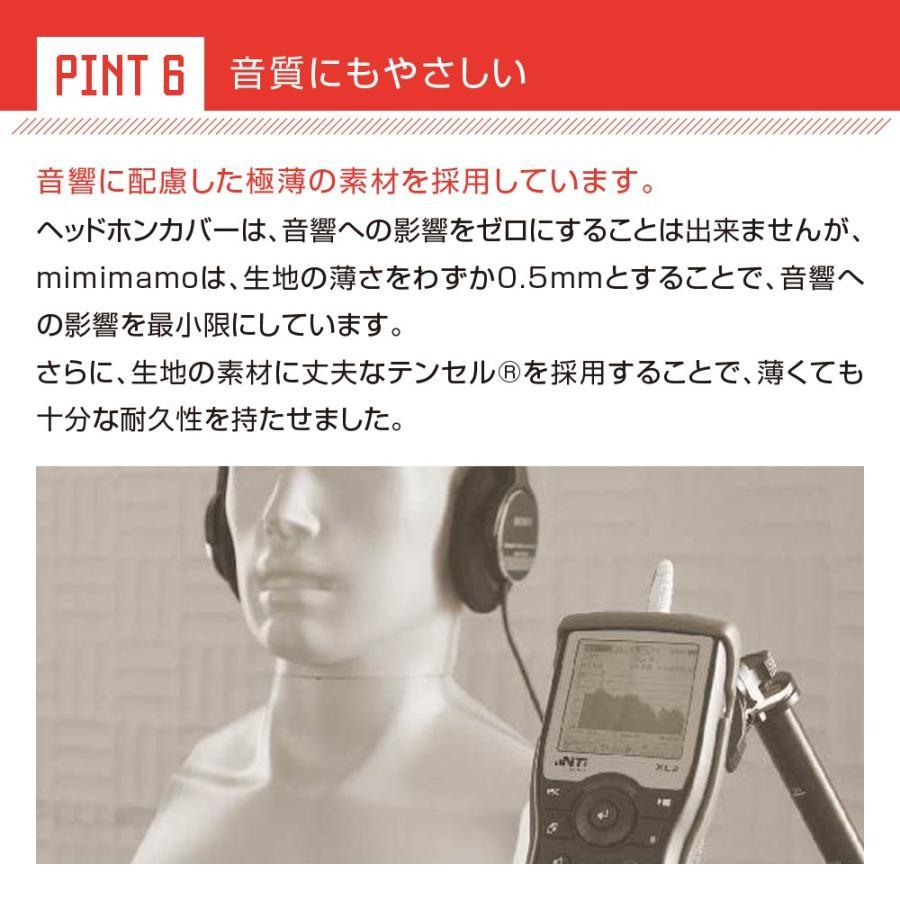 ミミマモ ヘッドホンカバー 日本製  Lサイズ 7色 mimimamo イヤーパッド ヘッドホン|bakaure-onlineshop|08