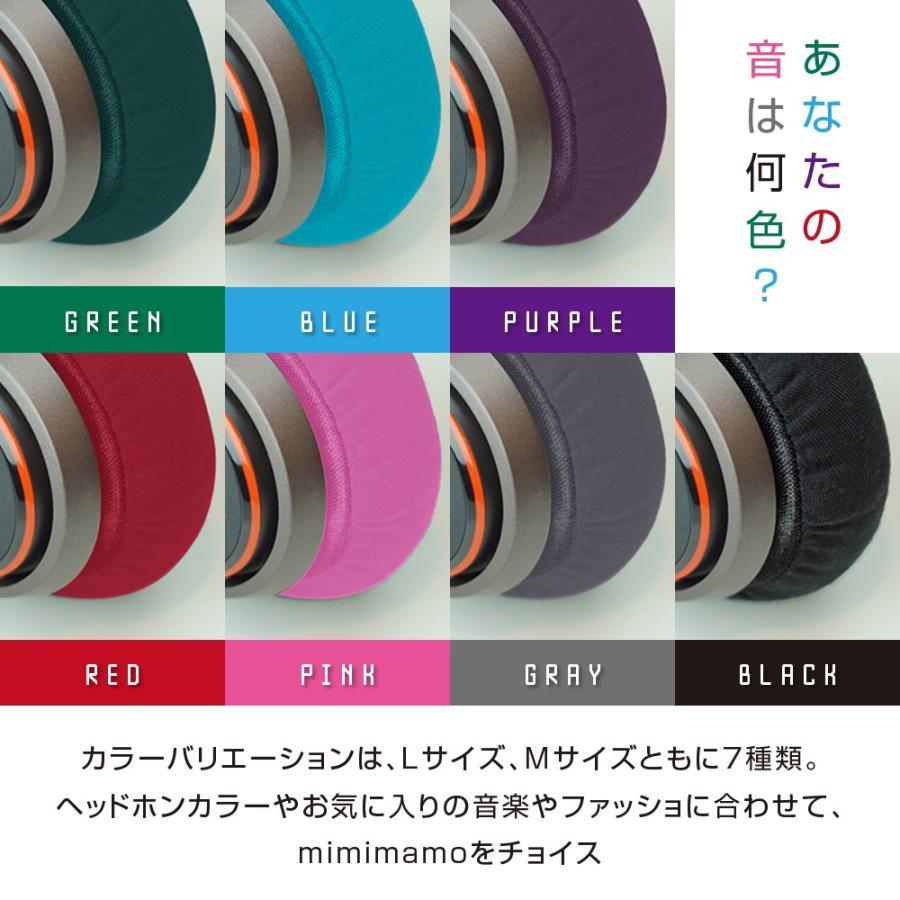 ミミマモ ヘッドホンカバー 日本製  Lサイズ 7色 mimimamo イヤーパッド ヘッドホン|bakaure-onlineshop|09