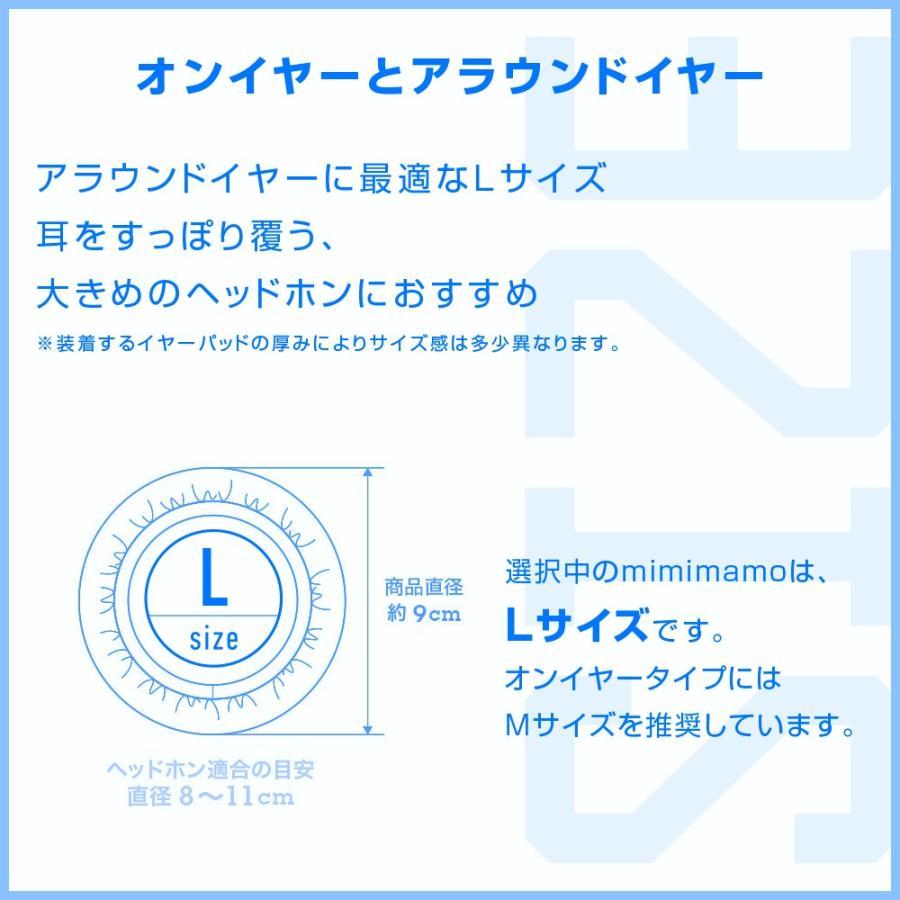 ミミマモ ヘッドホンカバー 日本製  Lサイズ 7色 mimimamo イヤーパッド ヘッドホン|bakaure-onlineshop|10