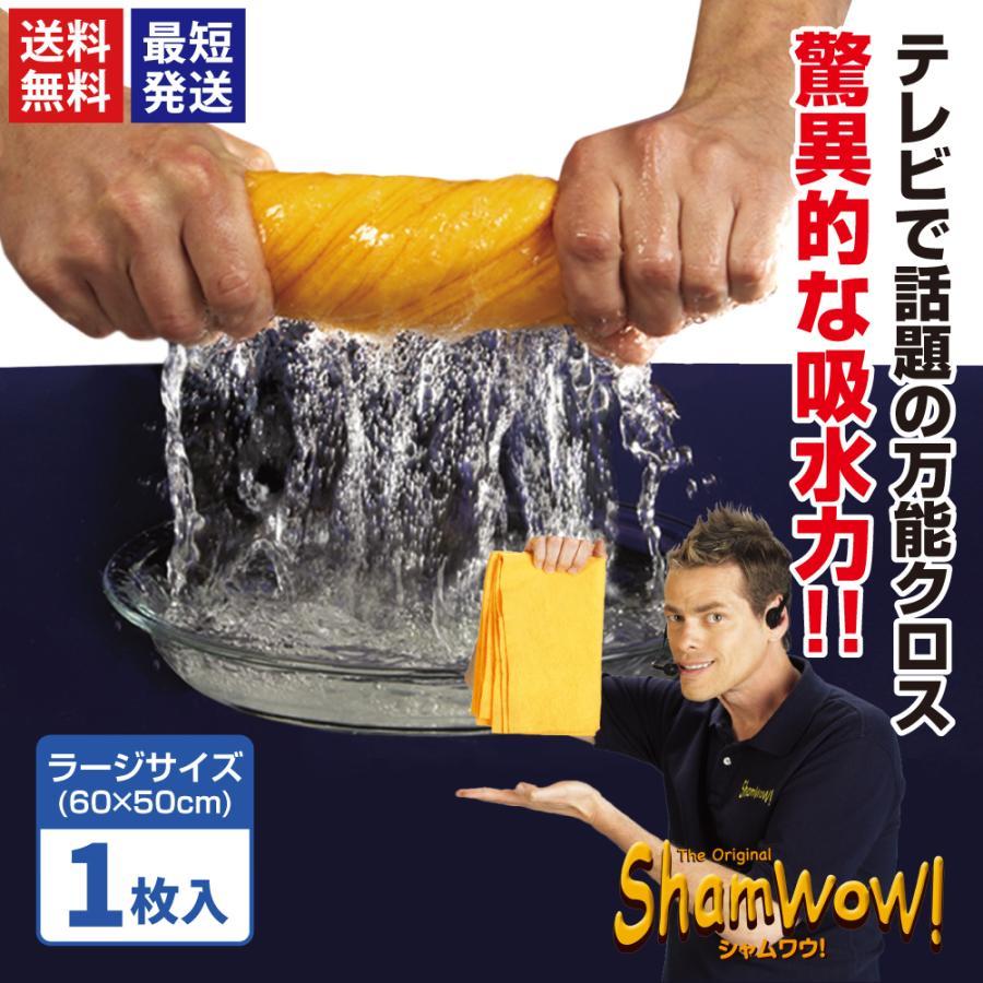 シャムワウ 特典付き ラージサイズ 吸水クロス 繰り返し使える 掃除 万能クロス ShamWow|bakaure-onlineshop