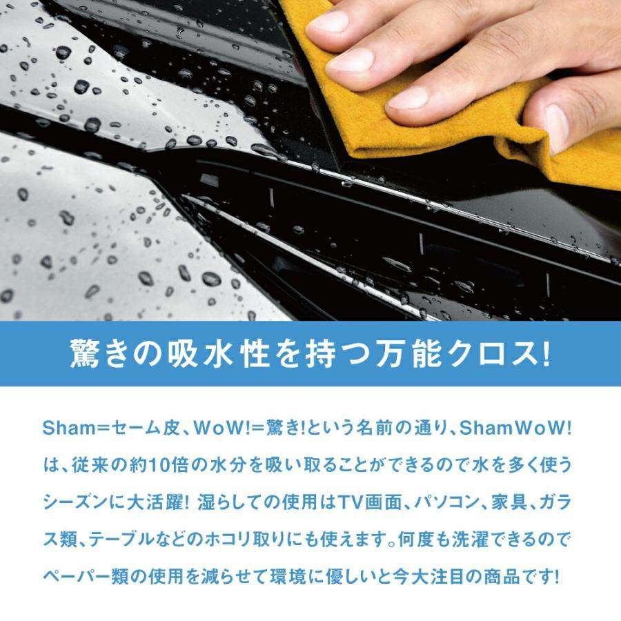 シャムワウ 特典付き ラージサイズ 吸水クロス 繰り返し使える 掃除 万能クロス ShamWow|bakaure-onlineshop|03