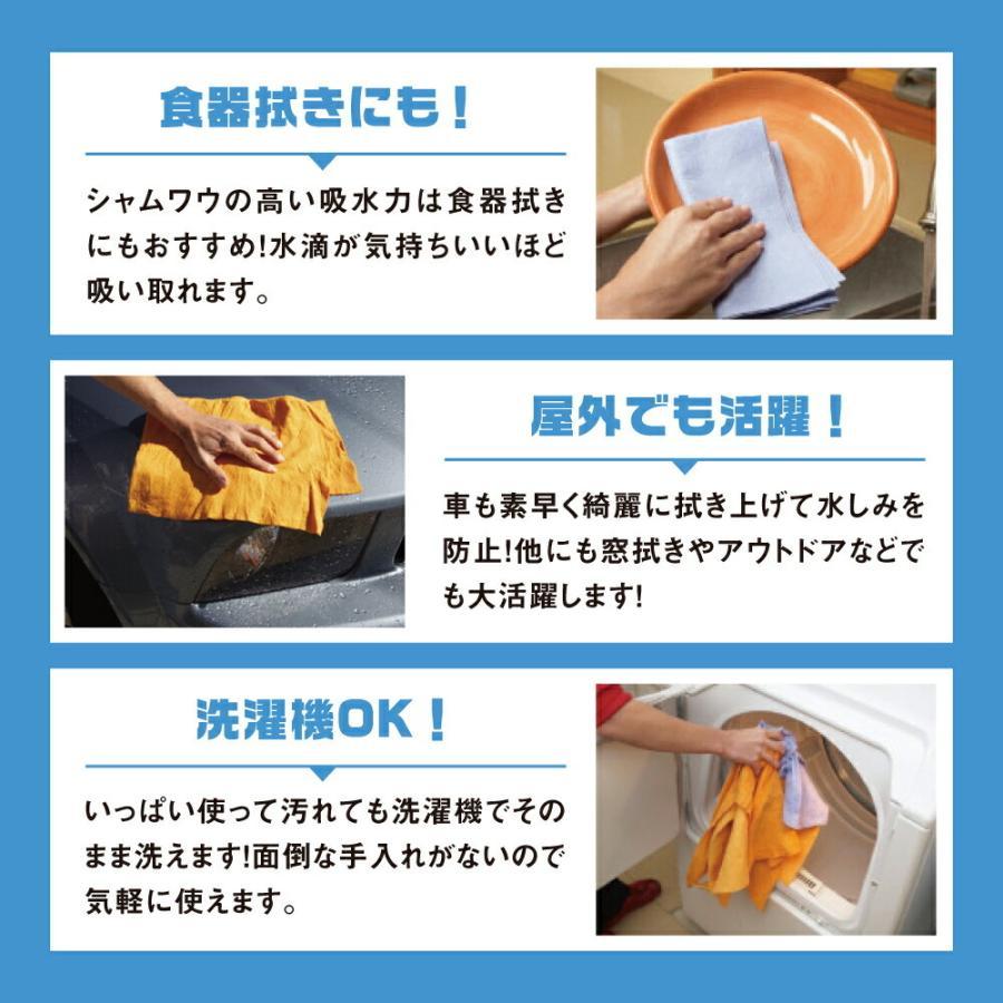 シャムワウ 特典付き ラージサイズ 吸水クロス 繰り返し使える 掃除 万能クロス ShamWow|bakaure-onlineshop|06
