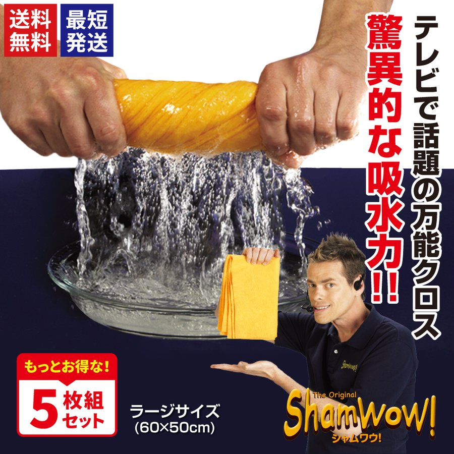 シャムワウ 更にお得な5枚セット ラージサイズ 吸水クロス 繰り返し使える 掃除 万能クロス ShamWow|bakaure-onlineshop