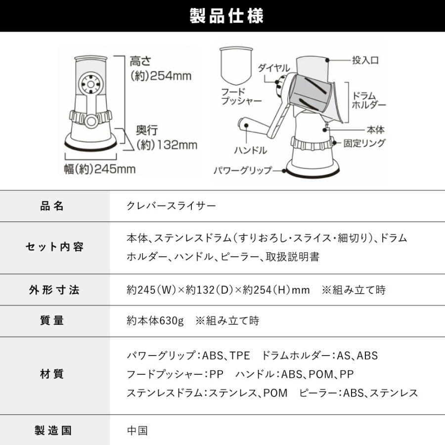 クレバースライサー クレバーピーラー付 正規品 保証あり 1台3役 万能 スライサー セット 下ごしらえ 細切り スライス 千切り|bakaure-onlineshop|11