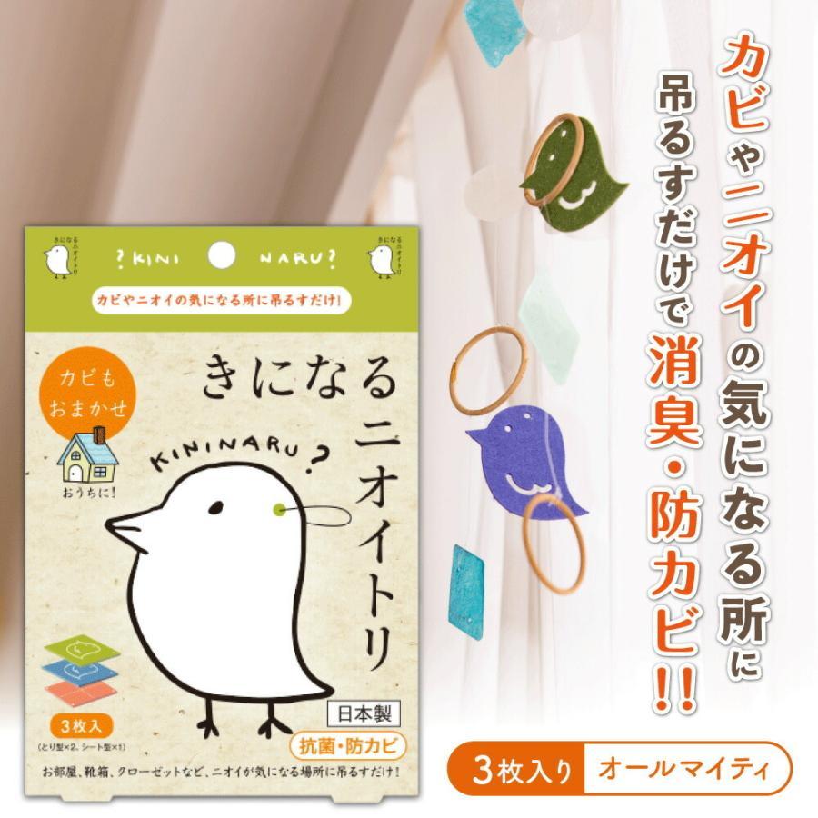 きになるニオイトリ 万能タイプ 日本製 オールマイティ 3枚入 防カビ 防臭 抗菌 シート 匂い取り|bakaure-onlineshop