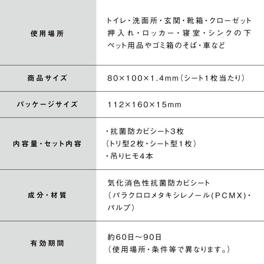 きになるニオイトリ 万能タイプ 日本製 オールマイティ 3枚入 防カビ 防臭 抗菌 シート 匂い取り|bakaure-onlineshop|16